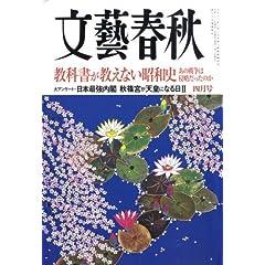 文藝春秋 2009年 04月号 [雑誌]