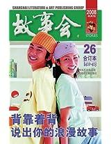 Gu Shi Hui 2008 Nian He Ding Ben 2