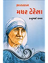 Bharatratna Mother Teresa