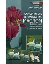 Oil painting tutorial (Samouchitel po risovaniuy maslom - Samouchitel maslyanoy jivopisy in Russian) (Russian Edition)