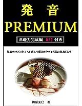 Hatsuon premiamu kisoryokukanseihen emupiisuriitsuki