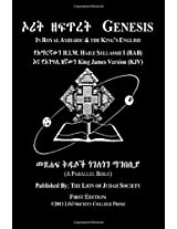 Genesis in Amharic and English: The First Book of Moses the Amharic Torah Diglot (Side By Side)