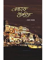 Banaras Talkies by Satya Vyas