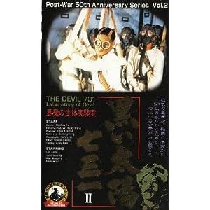 黒い太陽七三一 II/悪魔の生体実験室の画像