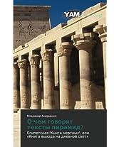 """O chem govoryat teksty piramid?: Egipetskaya """"Kniga mertvykh"""", ili «Kniga vykhoda na dnevnoy svet»"""