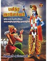 Pavithra Gnaneshwari Volume II