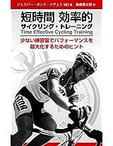 Time Effective Cycling Training: sukunairenshyuryodeperformancewosaidaikasurutamenohint