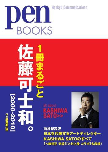1冊まるごと佐藤可士和。[2000-2010] (ペンブックス)