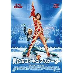 俺たちフィギュアスケーター スペシャル・エディション [DVD]