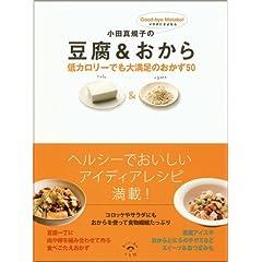 小田真規子の豆腐&おから低カロリーでも大満足のおかず50