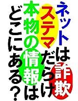 Net ha Sagi Stema Darake Honmono no Jyouhou ha Doko ni Aru