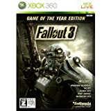 Fallout 3(�t�H�[���A�E�g 3): Game of the Year Edition�yCERO���[�e�B���O�uZ�v�z�x�Z�X�_�E�\�t�g���[�N�X�ɂ��