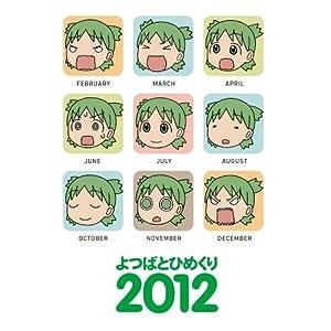 """""""よつばとひめくり2012"""""""