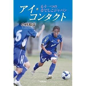 アイ・コンタクト もう1つのなでしこジャパン ろう者女子サッカーの画像