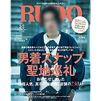 RUDO 2017年2月号 小さい表紙画像
