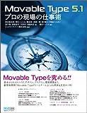 Movable Type 5.1 プロの現場の仕事術 [単行本(ソフトカバー)]