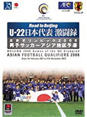 U-22 日本代表激闘録 北京オリンピック2008 男子サッカーアジア地区予選