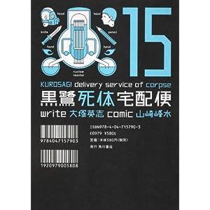 黒鷺死体宅配便 第01-15巻(続) torrent