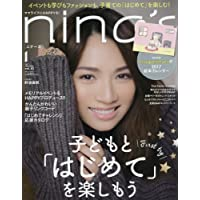 nina's 2017年1月号 小さい表紙画像