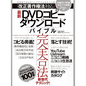 最新DVDコピー&ダウンロードバイブル