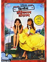 Princess Protection Program (Hindi)