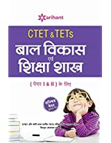 CTET & TETs (Paper I & II) Ke Liye Bal Vikas Avum Shiksha Shastra