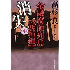 消失 第4巻―金融腐蝕列島【完結編】