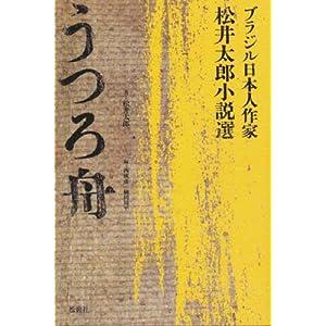『うつろ舟—ブラジル日本人作家・松井太郎小説選』