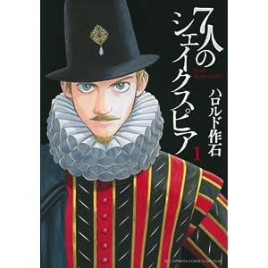 7人のシェイクスピア 第01巻(続) torrent