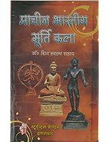 Prachin Bharti Murti Kala