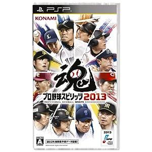 PSP★プロ野球スピリッツ2013 プロスピ