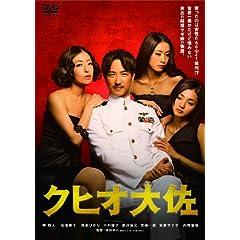 クヒオ大佐 [DVD]