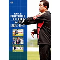 ���Ԕ��G FOOTBALL CLINIC Vol.2 [DVD]