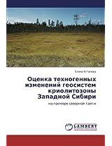 Otsenka Tekhnogennykh Izmeneniy Geosistem Kriolitozony Zapadnoy Sibiri