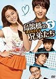 [DVD]烏鵲橋[オジャッキョ]の兄弟たち DVD-BOX3