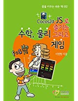 Korean-Enjoy Mathematics, Physics and Games With Cocos2d-js: Korean-understand Mathematics and Physics by Development Games: Volume 2 (Easy Books to Nurture a Dream)