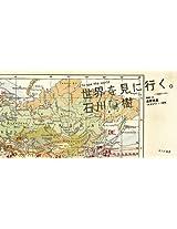 Naoki Ishikawa - to See the World
