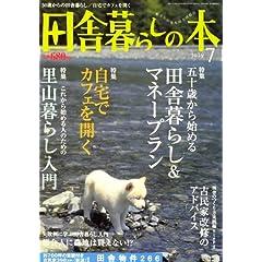 田舎暮らしの本 2008年 07月号 [雑誌]