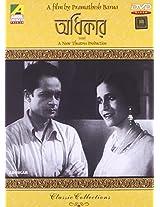 Adhikar  (New Theatres)