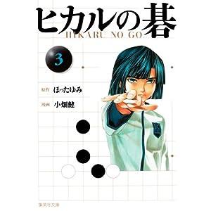 ヒカルの碁 3巻