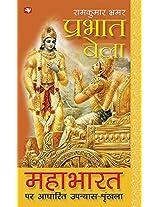 Prabhat Bela: Mahaabhaarat Par Aadhaarit Vrihadaakaar Upanyaas
