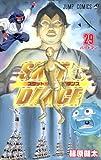 製品画像: SKET DANCE 29 (ジャンプコミックス) [コミック]