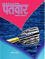 PaTvar - IGCSE Hindi Book (2nd Edition) (Second Edition, 2016)