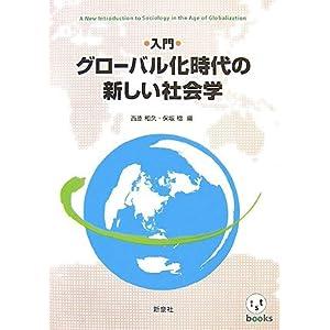 『入門 グローバル化時代の新しい社会学』