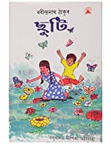 Chutti By Assam Publishing Company
