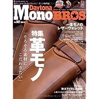 Daytona Mono BROS 2009年Vol.2 小さい表紙画像