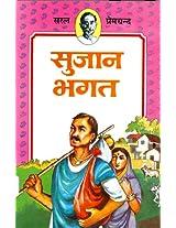 Sujan Bhagat (Children Classics by Premchand)