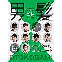 男髪セレクション 2016年版 小さい表紙画像
