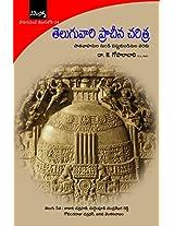 Teluguvaari Pracheena Charithra: