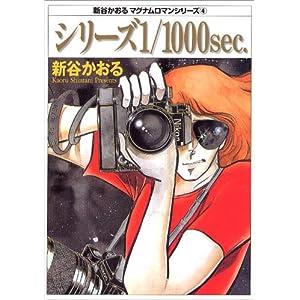 シリーズ1/1000sec. (MF文庫―新谷かおるマグナムロマンシリーズ (8-19))